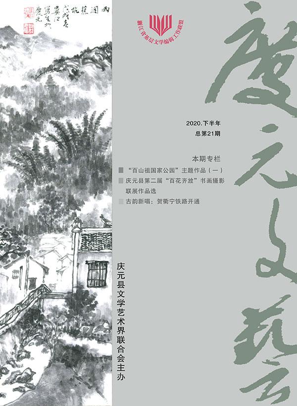 庆元文艺2020年下目录