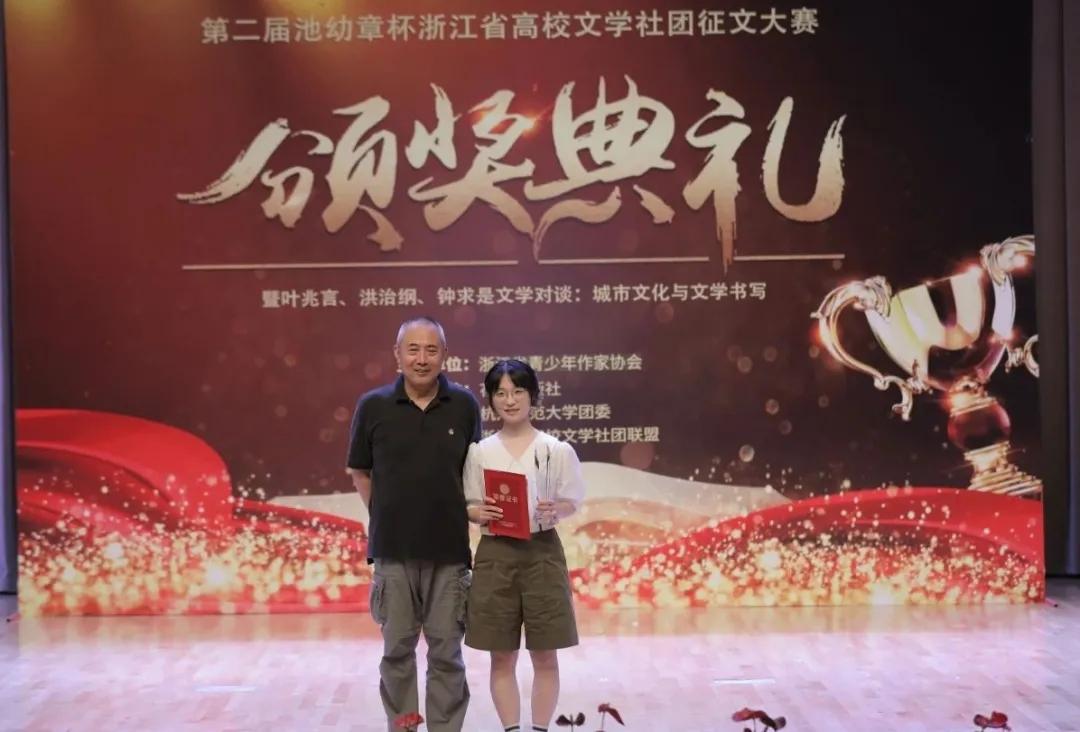 第二届池幼章杯最新2020年平台送彩金省高校文学社团联盟创意写作大赛颁奖典礼举行