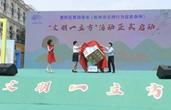 """浙江富阳""""文明一立方"""":做好小事让文明蔚然成风"""