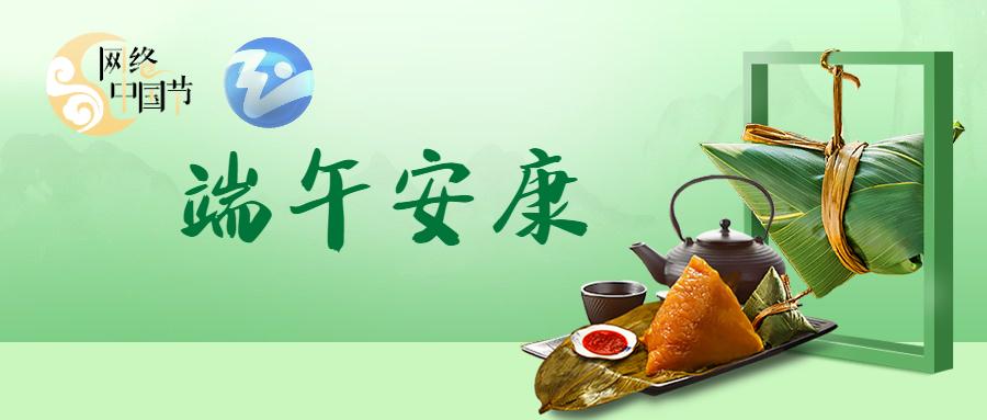 网络中国节・端午
