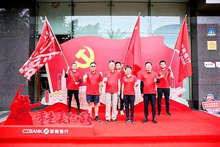 """浙商银行工会成功举办""""跟党走 百年一心一毅""""2021环湖健身行"""