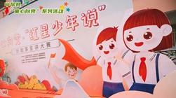 """仙居县""""童心向党·红星少年说""""好故事宣讲大赛正式启动"""