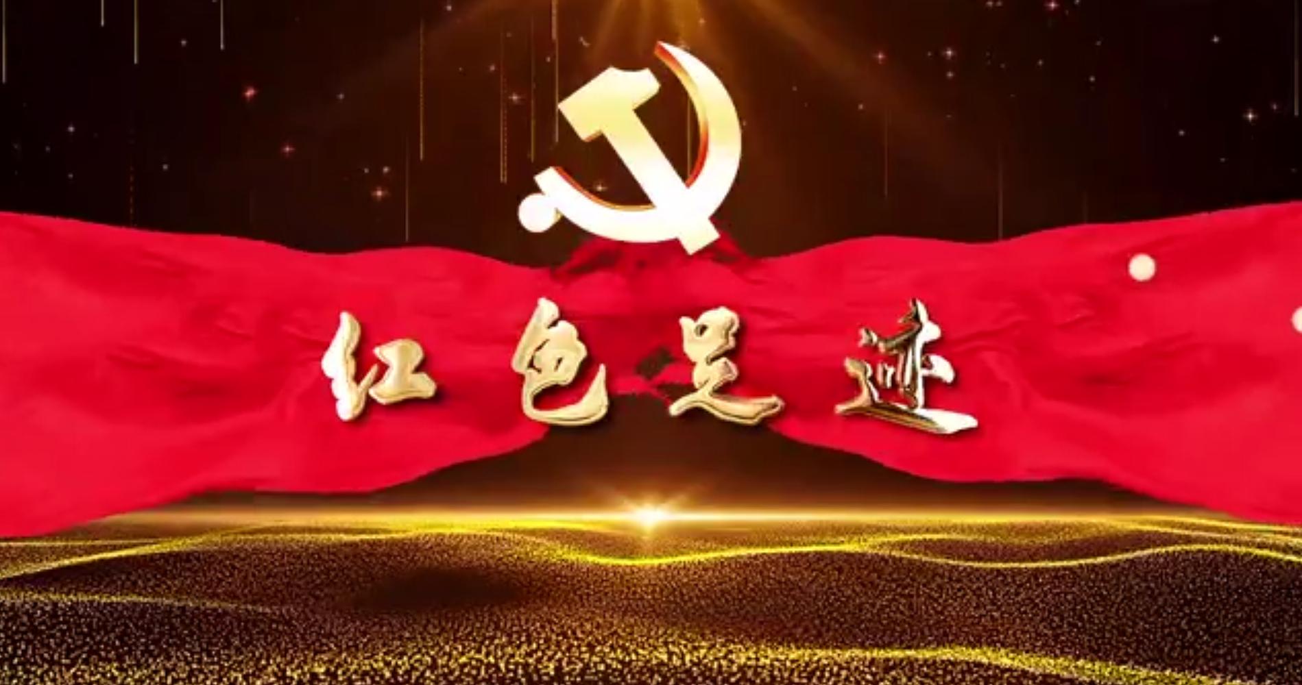红色足迹丨诞生・征程