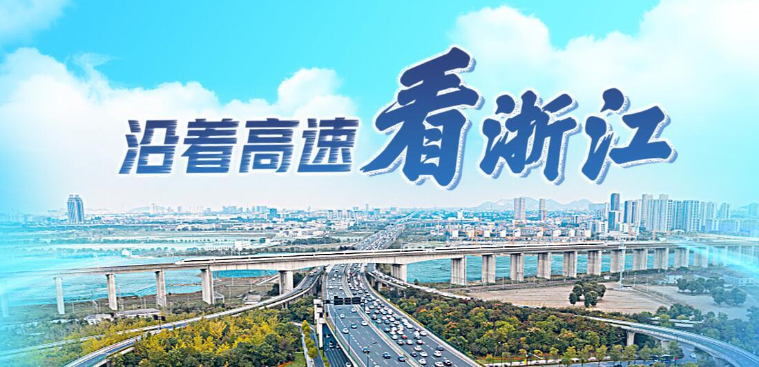 沿着高速看浙江