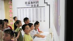 """海宁:打造乡村""""复兴少年宫"""" 托起""""小候鸟""""快乐暑假"""