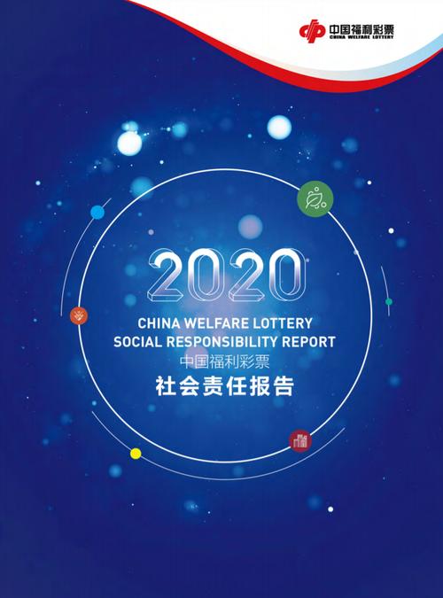 《2020年中国福利彩票社会责任报告》正式发布
