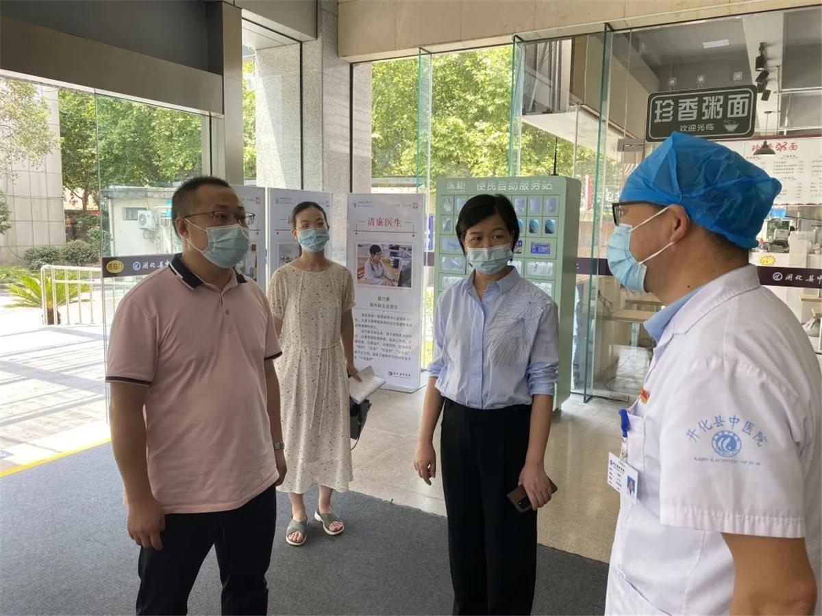 开化县卫健局坚决守好疫情防控第一道防线