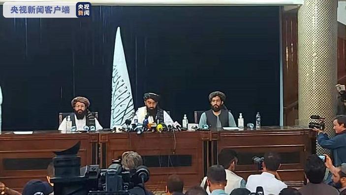 阿富汗塔利班举行进入喀布尔后的首次记者会:不想重复任何战争