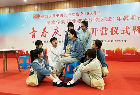 丽水学院职业技术学院学子来庆开展儿童党史学习教育