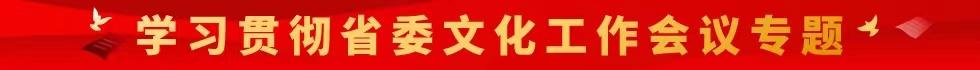 省委文化工作会议