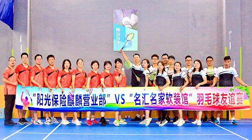 阳光人寿绍兴中支与诸暨名汇名家软装馆联合举办职工羽毛球友谊赛