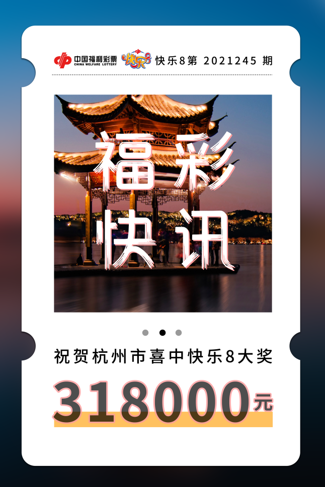 31.8万!杭州喜迎快乐8中奖幸运