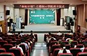 """鹿城:成立""""德润云学院"""" 全省首创推出""""文明好习惯研学课程"""""""