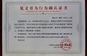 """宁波小吃店老板娘被确认为""""见义勇为"""""""