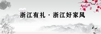 【专题】 浙江有礼·浙江好家风
