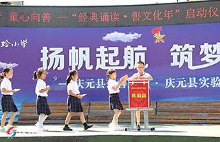 """尚雅实验 童心向善 庆元县实验小学举办""""慈善一日捐""""公益活动"""