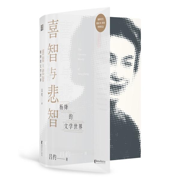 """《楊絳的文學世界》:""""真正的對話不會終結"""""""