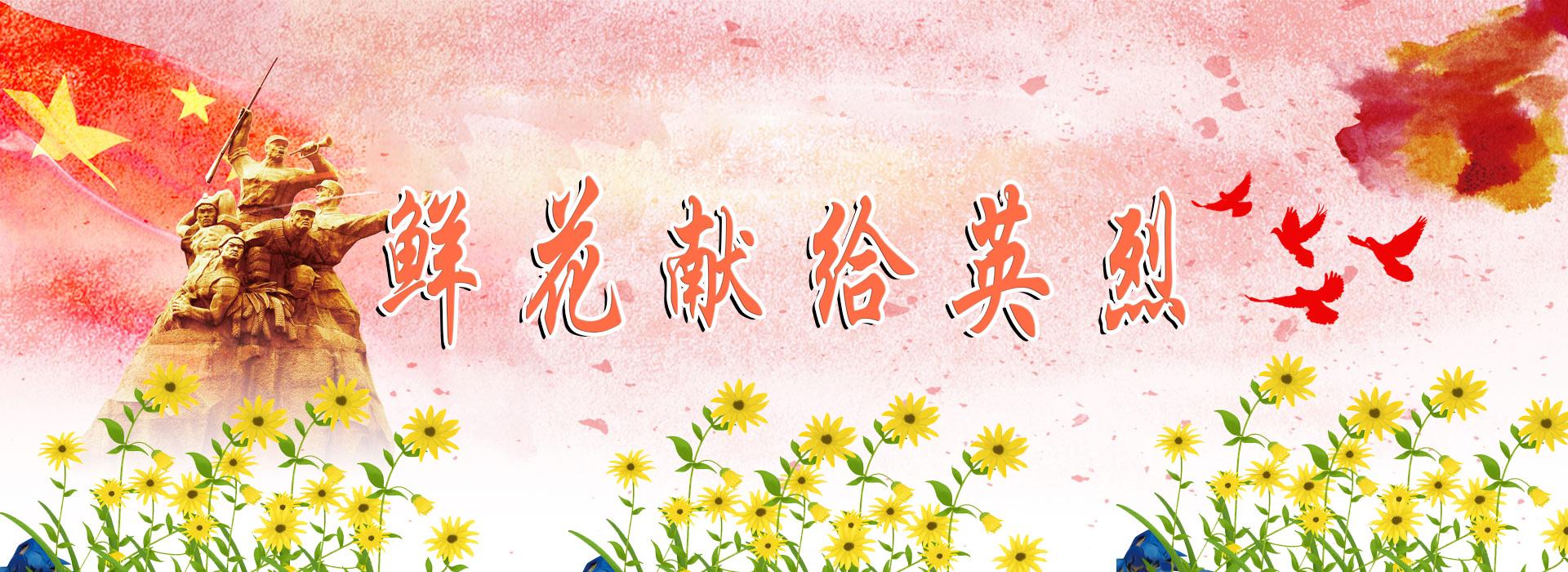今天,鲜花献给英烈