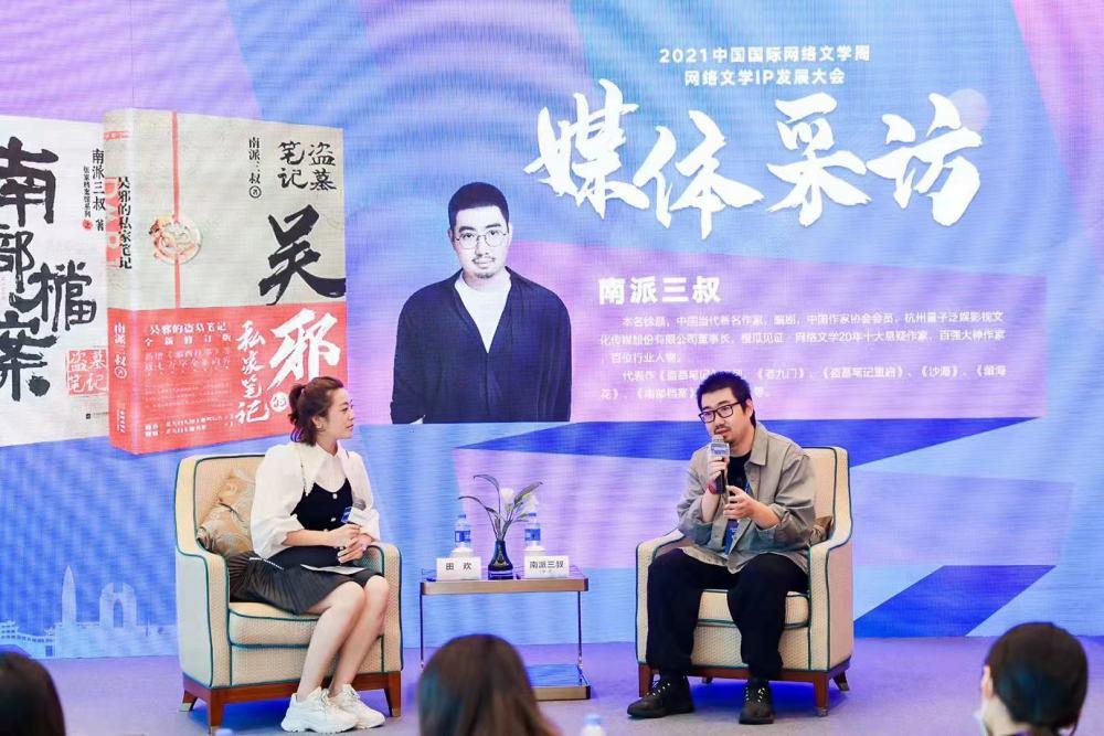 南派三叔:網絡作家應展示可愛可敬的中國形象