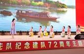 """""""请党放心,强国有我!""""浙江庆祝少先队建队72周年"""