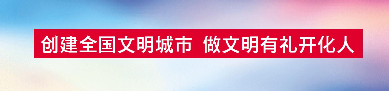 """文明创建丨开化多部门联合督查公共场所吸烟、""""公筷公勺""""使用情况"""
