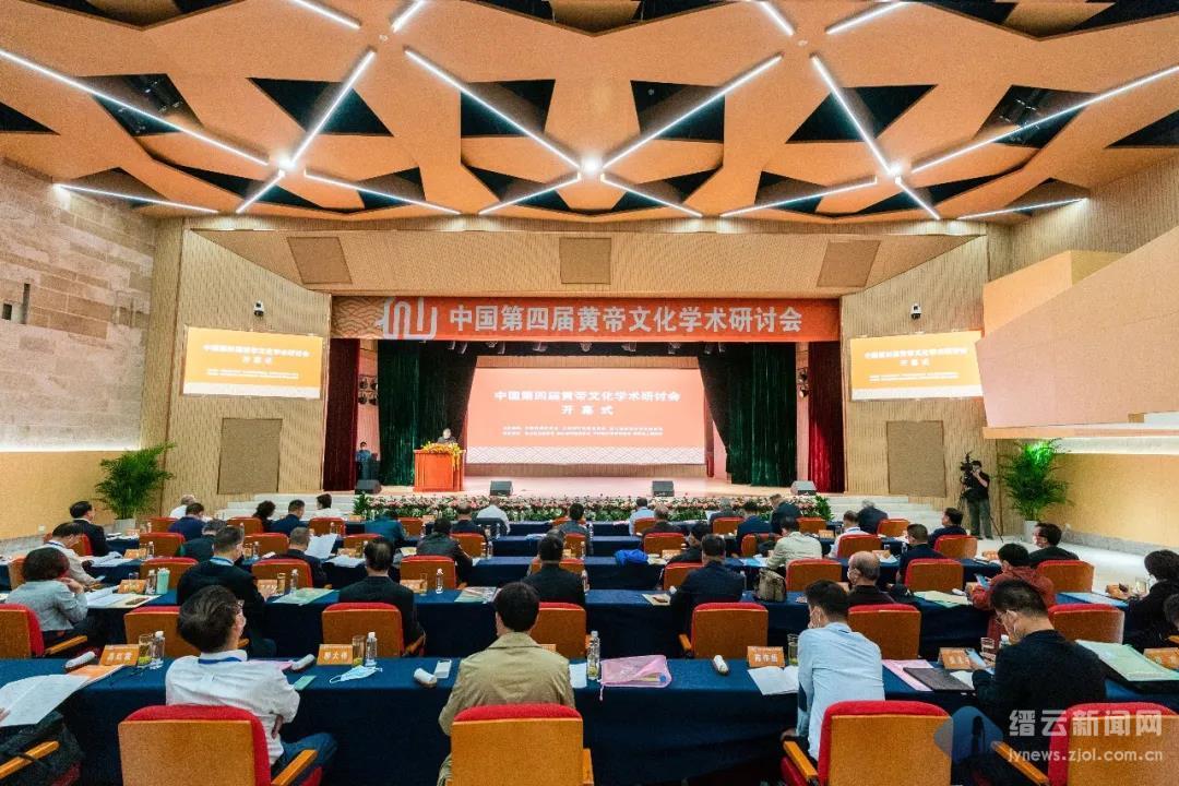 中国第四届黄帝文化学术研讨会在浙江缙云举行