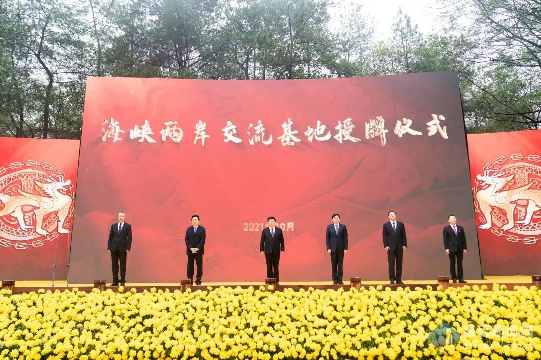 缙云:海峡两岸交流基地授牌仪式在仙都举行