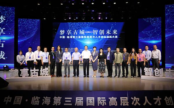 中国临海第三届国际高层次人才创业创新大赛总决赛成功举办