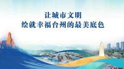 台州在全国文明城市创建工作培训班上分享经验