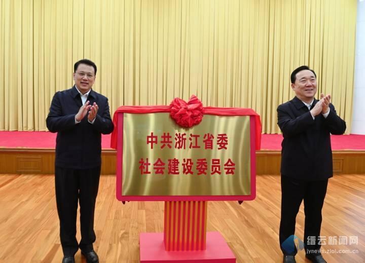 中共浙江省委社会建设委员会成立 袁家军王浩揭牌