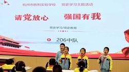 《漫画百年党史》走进杭州这所小学的班会 现场太燃了