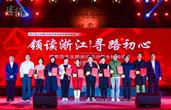 浙江省公共图书馆全民阅读月系列活动圆满收官