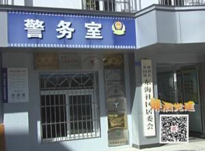 嵊泗党建——执法为民 争创群众满意基层党组织
