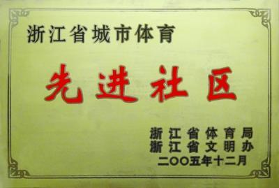 浙江省城市体育先进社区