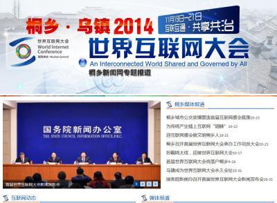 2014首届世界互联网大会专题-桐乡在行动