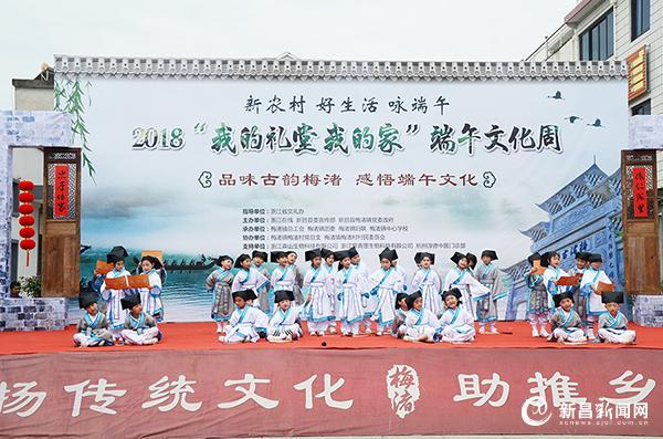 """新昌:梅渚镇举行""""我的礼堂我的家""""端午活动"""