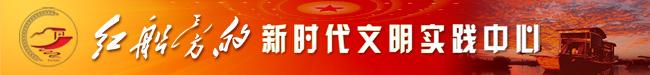 南湖区新时代文明实践中心