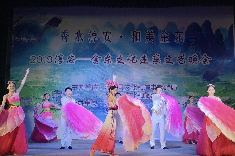 淳安-金东文化走亲文艺演出在白溪村精彩上演