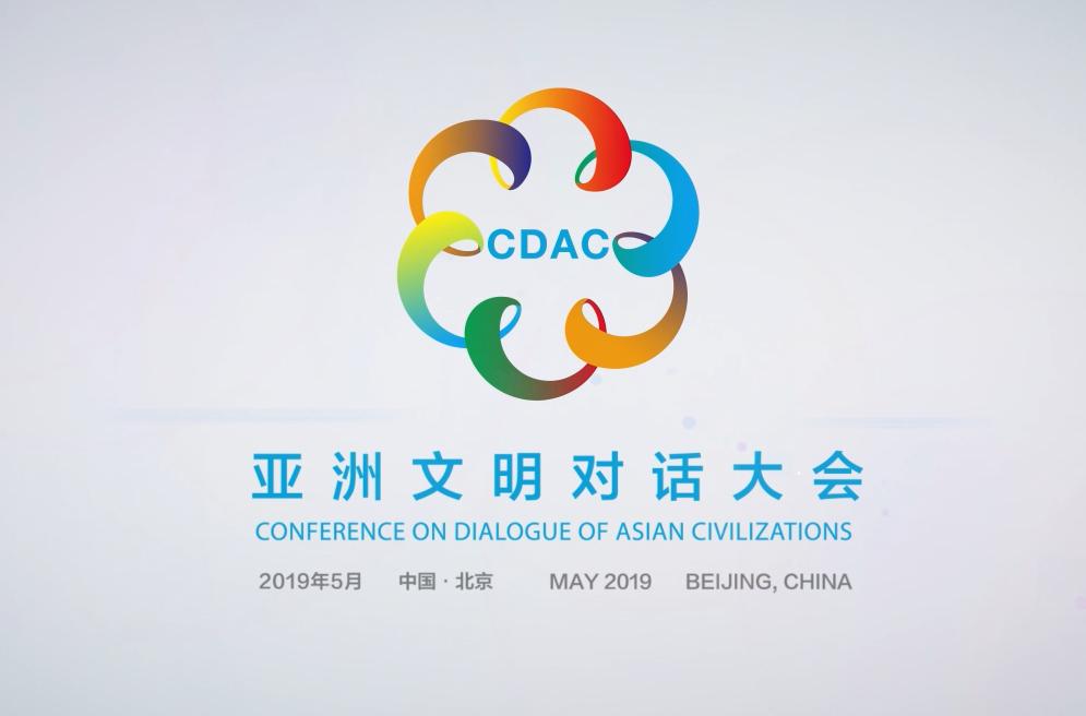 专题 | 2019首届亚洲文明对话大会