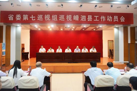 省委第七巡视组巡视嵊泗县工作动员会议召开
