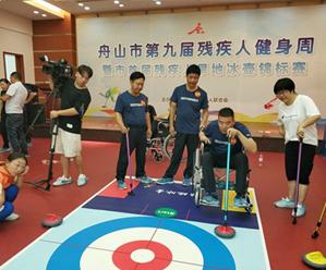 舟山市首届残疾人旱地冰壶锦标赛举行