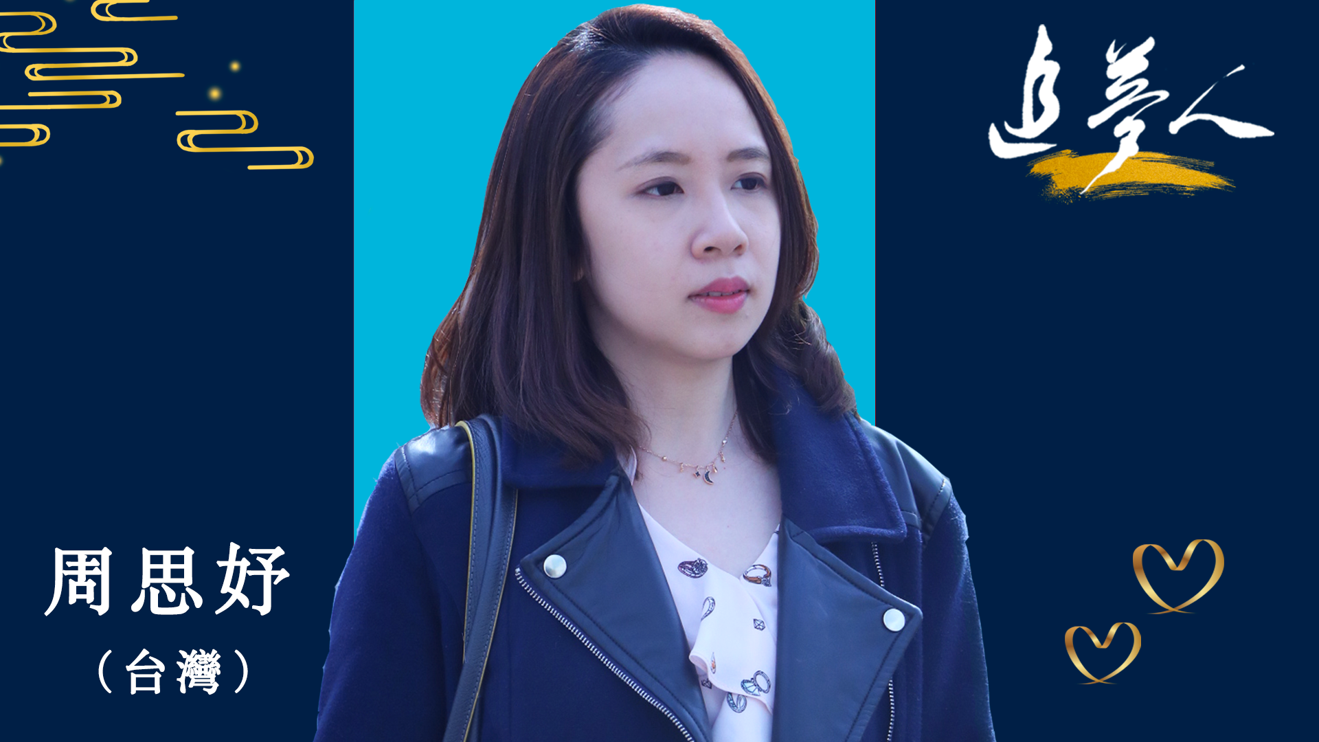 《追梦人》第1集:周思妤《感动!台湾美女记者北大毕业留京,用大数据助两岸老兵寻亲》