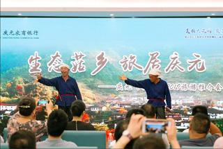 生态菇乡·旅居庆元——2019庆元文旅(杭州)推介会举行