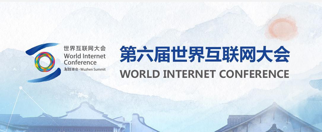 【专题】第六届世界互联网大会