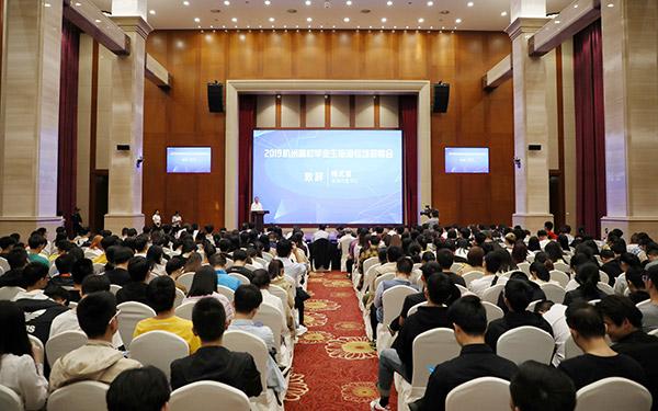 杭州高校毕业生临海专场招聘会举行