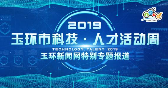 2019玉环市第十四届科技-人才活动周